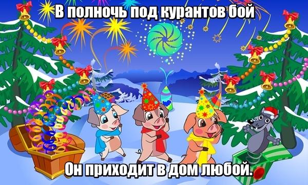 В полночь под курантов бой Он приходит в дом любой. Новый год