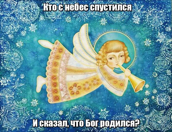 Кто с небес спустился И сказал, что Бог родился? Ангел