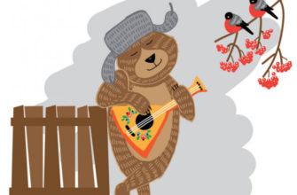 Медведь с балалайкой. Загадки про народный инструмент.