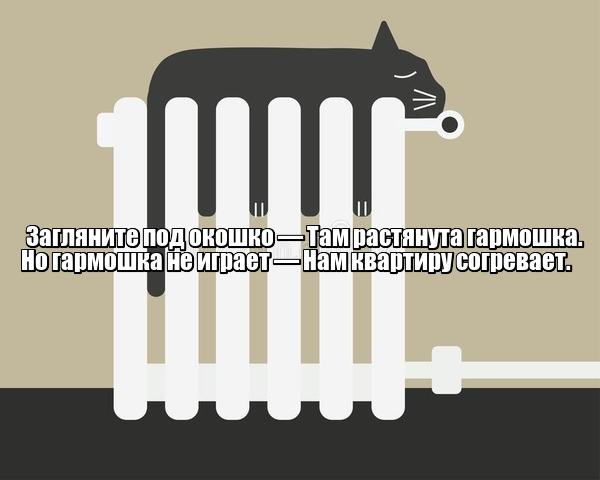 Загляните под окошко — Там растянута гармошка. Но гармошка не играет — Нам квартиру согревает. Батарея.