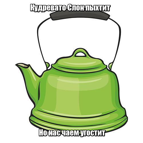 Кудревато Слон пыхтит, Но нас чаем угостит. Чайник.