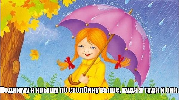 Подниму я крышу по столбику выше куда я туда и она. Зонт.