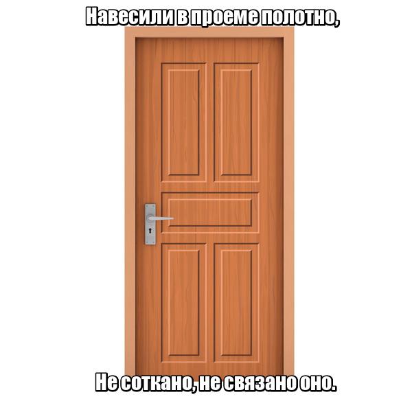 Навесили в проеме полотно, Не соткано, не связано оно. Двери.