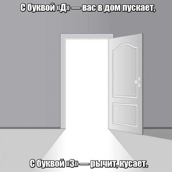 С буквой «Д» — вас в дом пускает, С буквой «З» — рычит, кусает. Дверь-зверь.