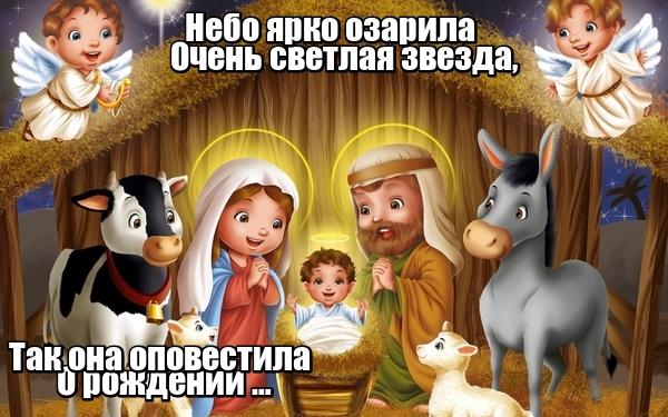 Небо ярко озарила Очень светлая звезда, Так она оповестила О рождении … Христа