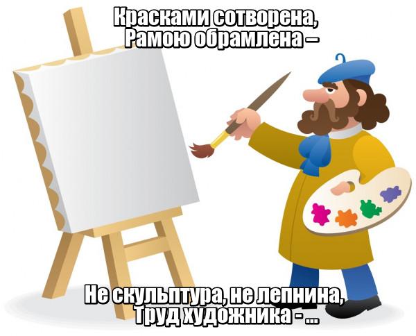 Красками сотворена, Рамою обрамлена – Не скульптура, не лепнина, Труд художника - … Картина