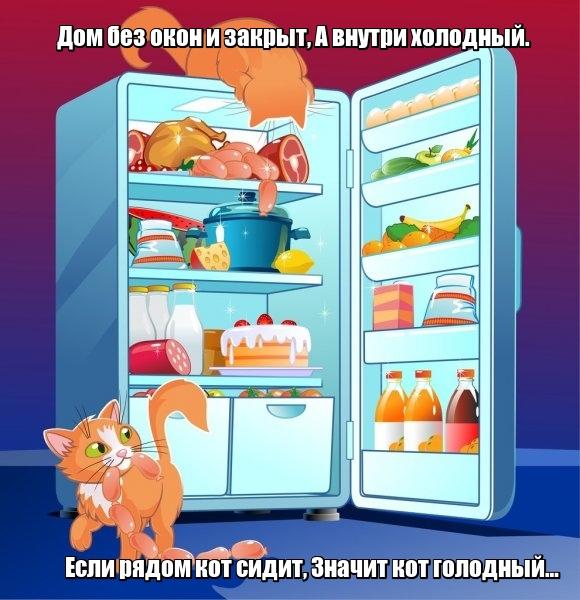 Дом без окон и закрыт, А внутри холодный. Если рядом кот сидит, Значит кот голодный… Холодильник.