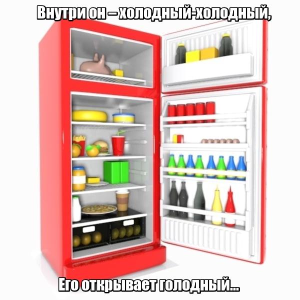 Внутри он – холодный-холодный, Его открывает голодный... Холодильник.