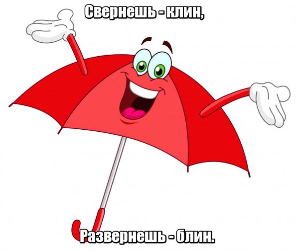 Свернешь - клин, Развернешь - блин. Зонтик.