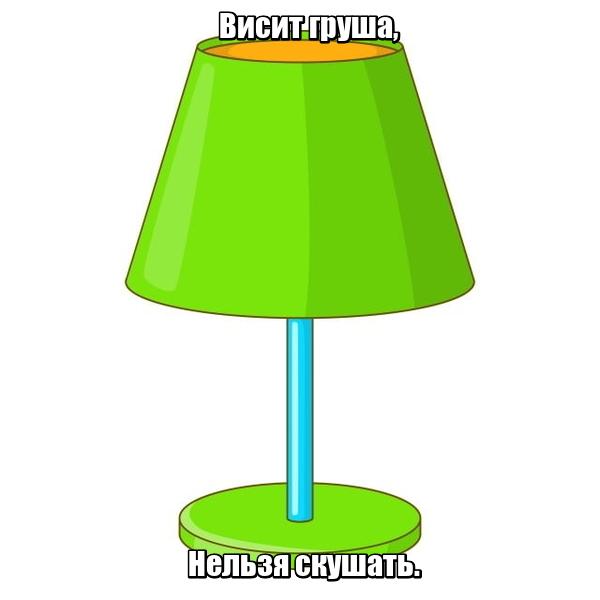 Висит груша, Нельзя скушать. Лампа.
