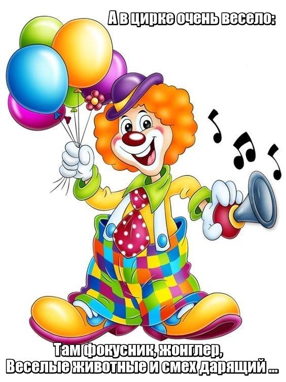 А в цирке очень весело: Там фокусник, жонглер, Веселые животные и смех дарящий … Клоун.