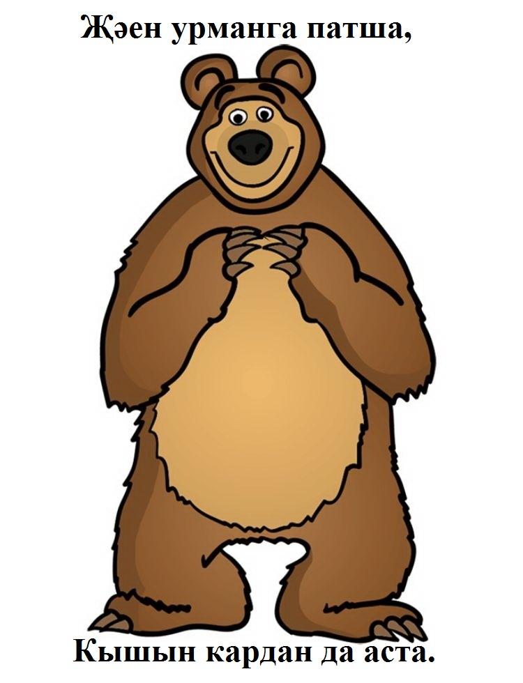 Җәен урманга патша, Кышын кардан да аста. Летом царь леса, Зима тоже ниже снега. Аю - Медведь.