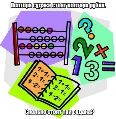Полтора судака стоят полтора рубля. Сколько стоят три судака? 3 рубля.
