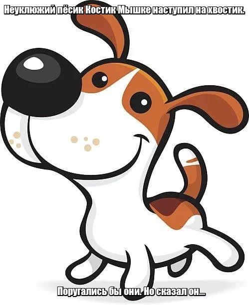 Неуклюжий пёсик Костик Мышке наступил на хвостик. Поругались бы они. Но сказал он. Извини.