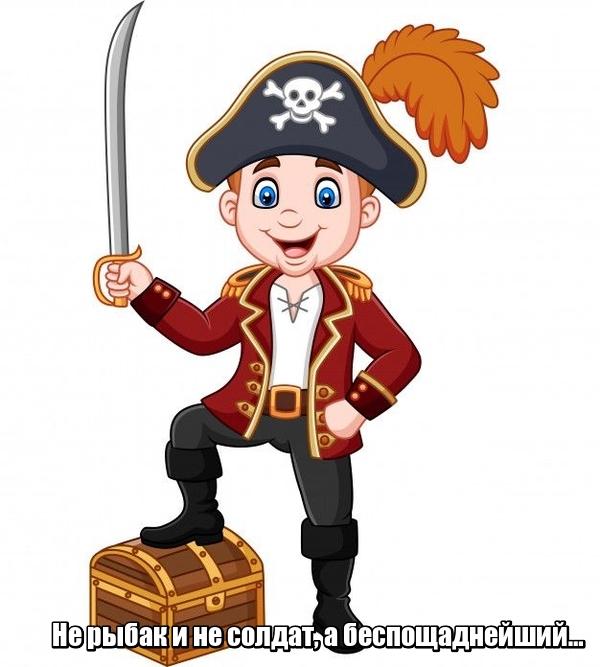 Не рыбак и не солдат, А беспощаднейший… Пират.