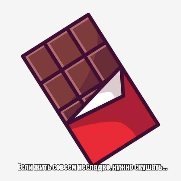 Если жить совсем несладко, нужно скушать... Шоколадку.