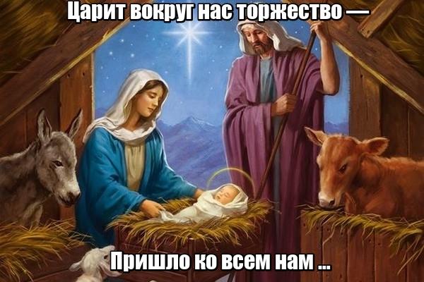 Царит вокруг нас торжество — Пришло ко всем нам … Рождество