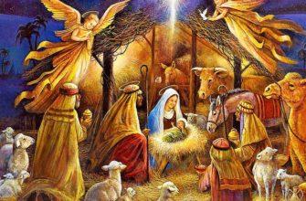 Рождение Иисуса Христа. Детские загадки про Рождество.