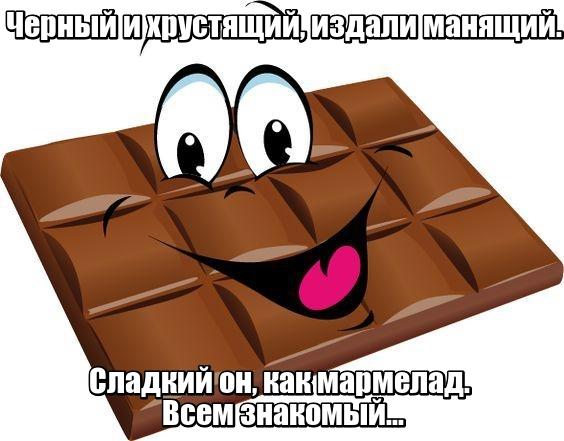Черный и хрустящий, издали манящий. Сладкий он, как мармелад. Всем знакомый... Шоколадка.