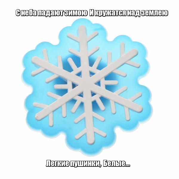 С неба падают зимою И кружатся над землею Легкие пушинки, Белые... Снежинки.