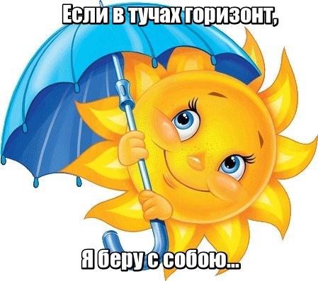 Если в тучах горизонт, Я беру с собою... Зонтик.