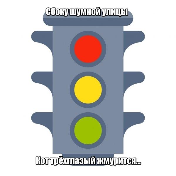 Сбоку шумной улицы Кот трёхглазый жмурится… Светофор.