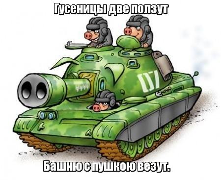 Гусеницы две ползут Башню с пушкою везут. Танк.