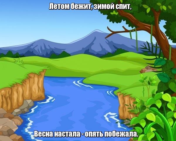 Летом бежит, зимой спит, Весна настала - опять побежала. Река.