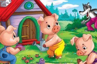 Сказка про троих поросят. Интересные загадки про свинок.