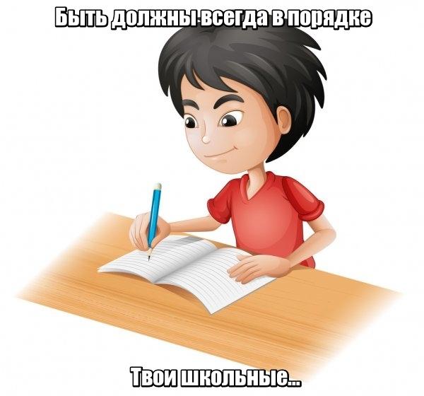 Быть должны всегда в порядке Твои школьные… Тетрадь.