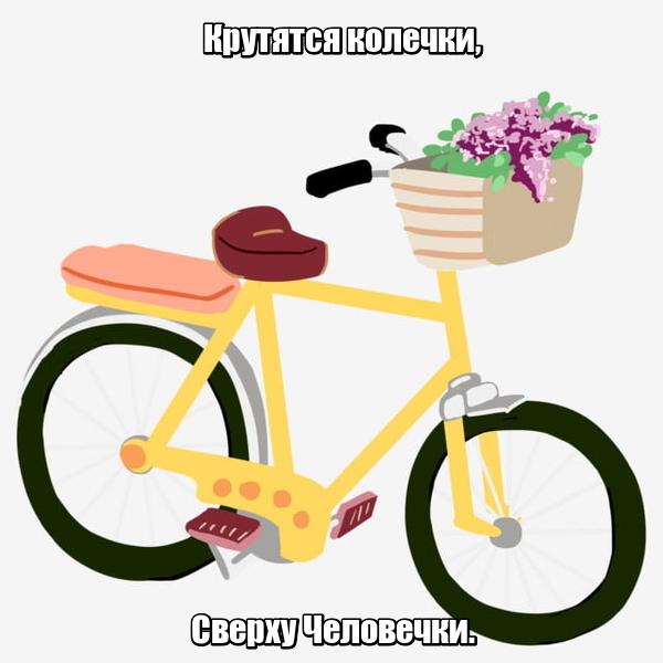 Крутятся колечки, Сверху Человечки. Велосипед.