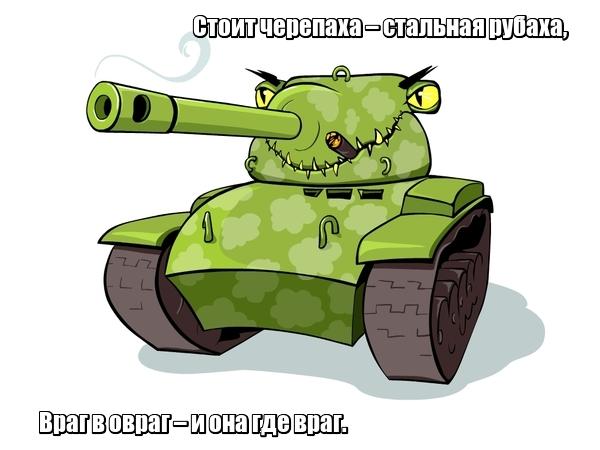 Стоит черепаха – стальная рубаха, Враг в овраг – и она где враг. Танк.