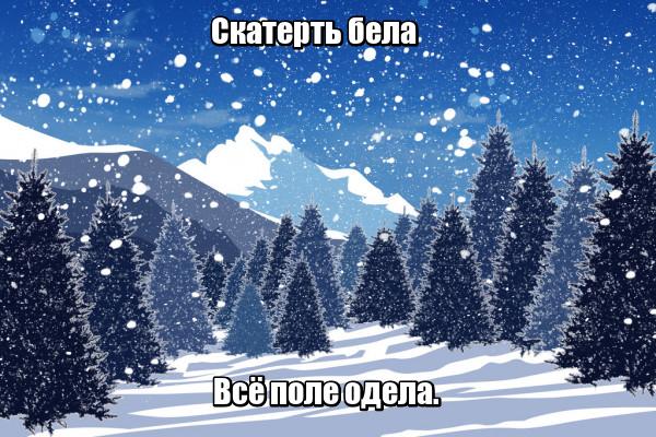 Скатерть бела Всё поле одела. Снег.