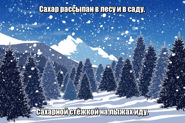 Сахар рассыпан в лесу и в саду. Сахарной стёжкой на лыжах иду. Снег.