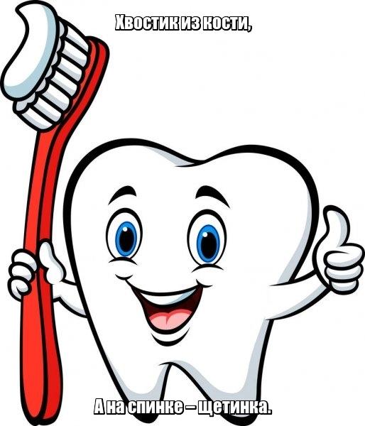 Хвостик из кости, А на спинке – щетинка. Зубная щётка.