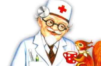 Доктор и белочка. Какие есть загадки про Айболита