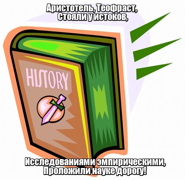Аристотель, Теофраст, Стояли у истоков, Исследованиями эмпирическими, Проложили науке дорогу! История