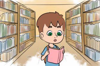 Мальчик в библиотеке. Загадки для урока истории