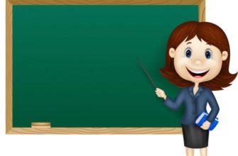 Учитель возле доски. Детские головоломки про доску.
