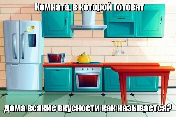 Комната, в которой готовят дома всякие вкусности как называется? Кухня.