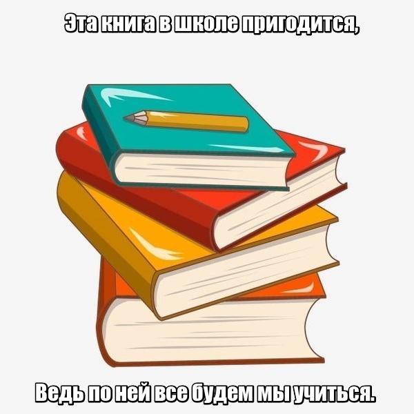 Эта книга в школе пригодится, Ведь по ней все будем мы учиться. Учебник.