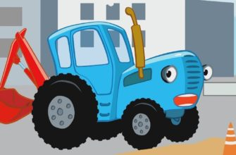 Большой голубой трактор. Загадки про технику для детей.