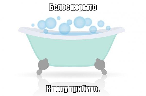 Белое корыто К полу прибито. Ванна.