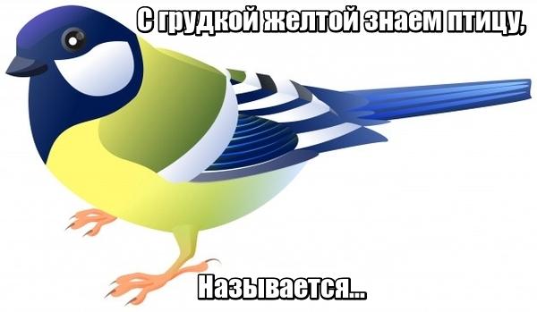С грудкой желтой знаем птицу, Называется... Синичка.